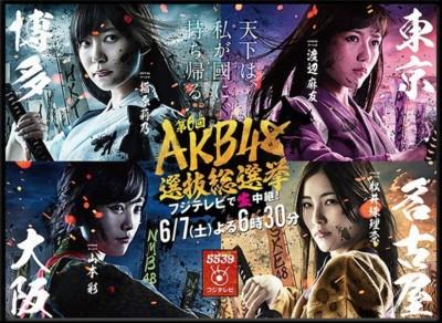 AKB48第6回選抜総選挙